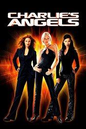 Ангелы Чарли / Charlie's Angels