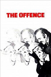 Камень преткновения / The Offence