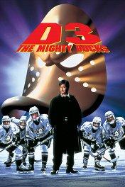 Могучие утята-3 / D3: The Mighty Ducks