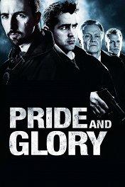Гордость и слава / Pride and Glory