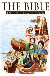 Библия / The Bible: In the Beginning...