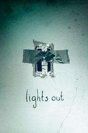 И гаснет свет… / Lights Out