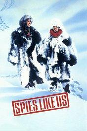 Шпионы, как мы / Spies Like Us