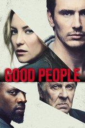 Легкие деньги / Good People