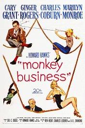 Обезьяньи проделки / Monkey Business