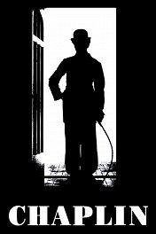 Чаплин / Chaplin