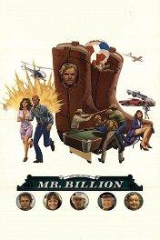 Мистер миллиардер / Mr. Billion