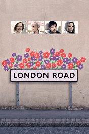 Лондон-роуд / London Road