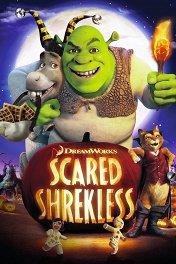 Шрэк. Страшилки / Scared Shrekless