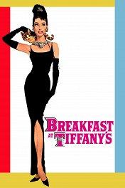 Завтрак у Тиффани / Breakfast at Tiffany's