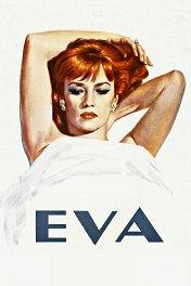 Ева / Eva