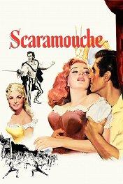 Скарамуш / Scaramouche