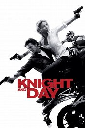 Рыцарь дня / Knight and Day