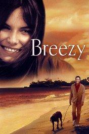 Бризи / Breezy
