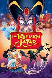 Аладдин-2: Возвращение Джафара / The Return of Jafar