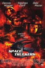 Космические дальнобойщики / Star Truckers