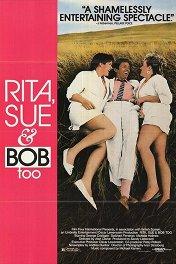 Рита, Сью и Боб тоже! / Rita, Sue and Bob Too!