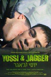Йосси и Джаггер / Yossi and Jagger