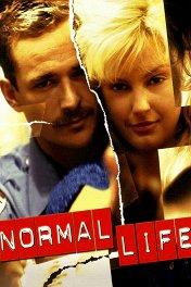 Нормальная жизнь / Normal Life