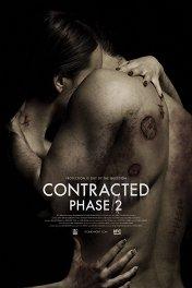 Инфекция: Фаза II / Contracted: Phase II