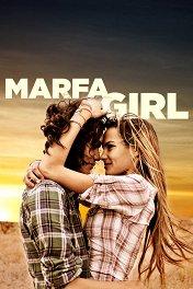 Девушка из Марфы / Marfa Girl