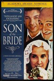 Сын невесты / El hijo de la novia