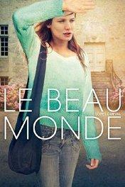 Прекрасный мир / Le beau monde