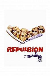 Отвращение / Repulsion