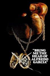 Принесите мне голову Альфредо Гарсиа / Bring Me the Head of Alfredo Garcia