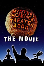 Эксперимент 3000 / Mystery Science Theater 3000: The Movie