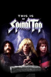 Это Spinal Tap / This is Spinal Tap