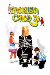 Трудный ребенок-3 / Problem Child 3: Junior in Love