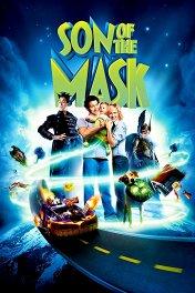 Сын Маски / Son of the Mask