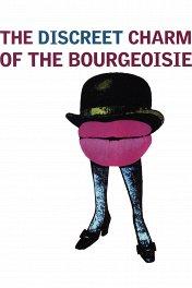 Скромное обаяние буржуазии / Le charme discret de la bourgeoisie