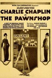 Ссудная лавка / The Pawnshop