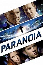 Паранойя / Paranoia
