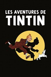 Приключения Тинтина / The Adventures of Tintin