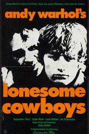 Одинокие ковбои / Lonesome Cowboys