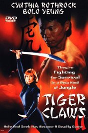 Коготь тигра-2 / Tiger Claws II