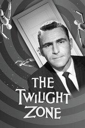 Сумеречная зона / The Twilight Zone