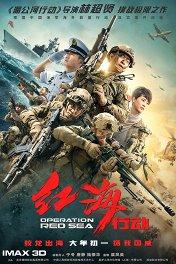 Операция в Красном море / Hong hai xing dong