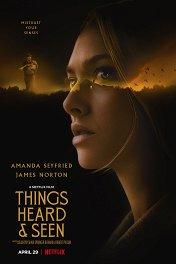 Увиденное и услышанное / Things Heard & Seen