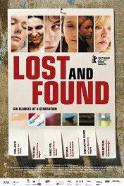 Потери и обретения / Lost and Found