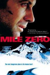 Путь в никуда / Mile Zero