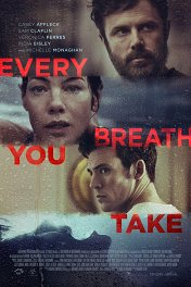 Он тебя не отпустит / Every Breath You Take