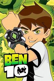Бен 10 / Ben 10