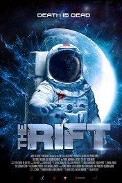 Трещина / The Rift