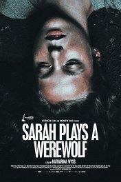 Сара играет оборотня / Sarah joue un loup-garou