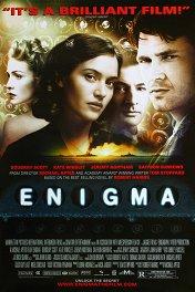 Код «Энигма» / Enigma