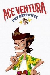 Эйс Вентура / Ace Ventura Pet Detective: The Series